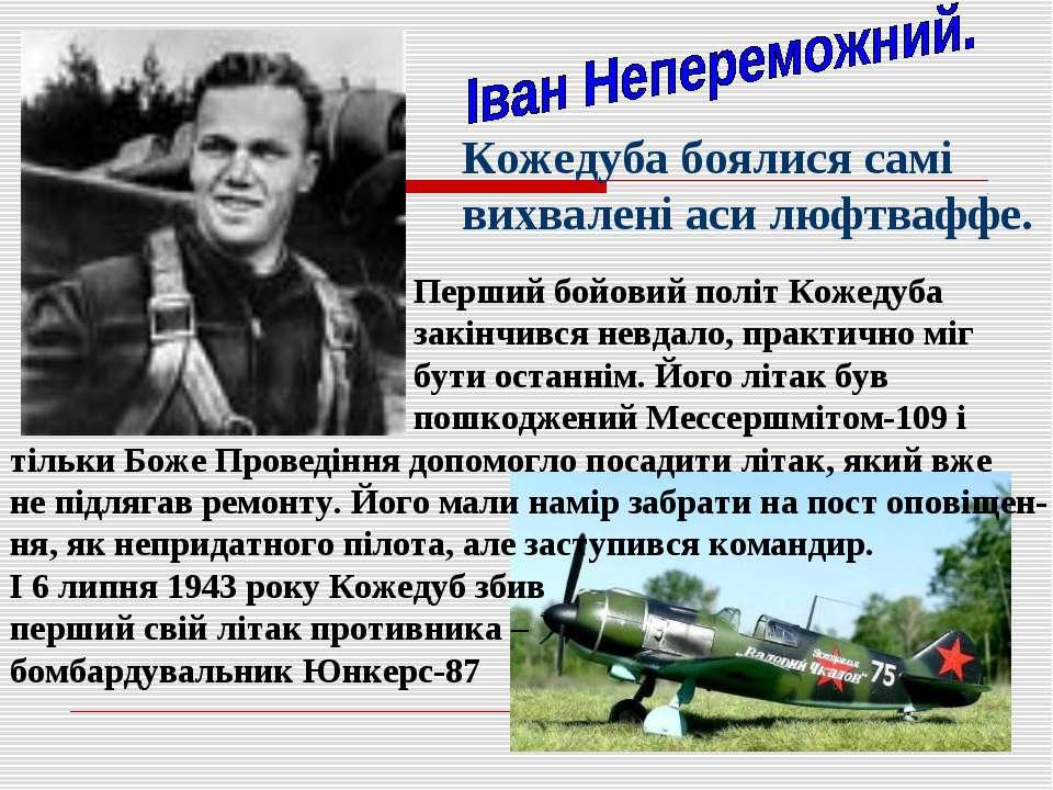 Кожедуба боялися самі вихвалені аси люфтваффе. Перший бойовий політ Кожедуба ...