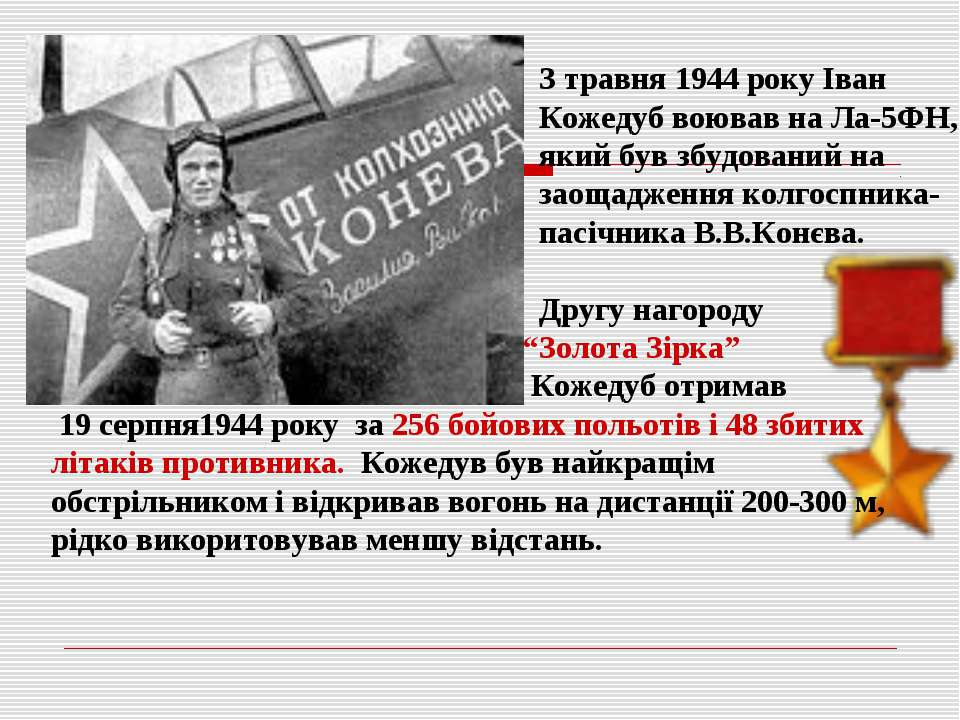 З травня 1944 року Іван Кожедуб воював на Ла-5ФН, який був збудований на заощ...