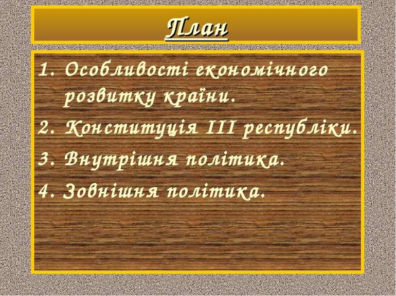 План Особливості економічного розвитку країни. Конституція ІІІ республіки. Вн...