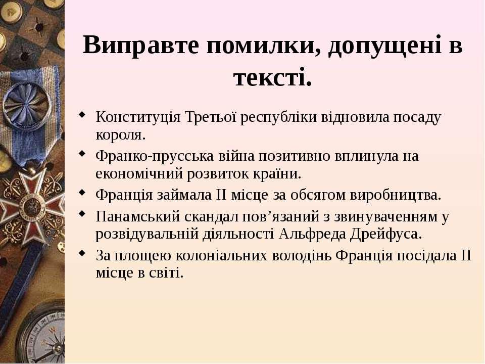 Виправте помилки, допущені в тексті. Конституція Третьої республіки відновила...