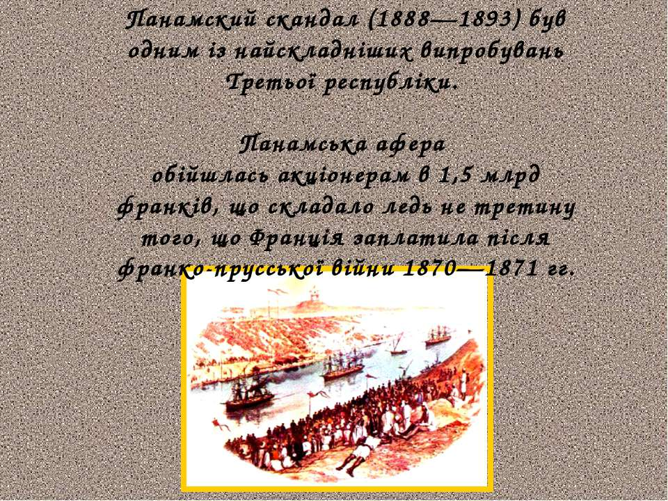 Панамский скандал (1888—1893) був одним із найскладніших випробувань Третьої ...