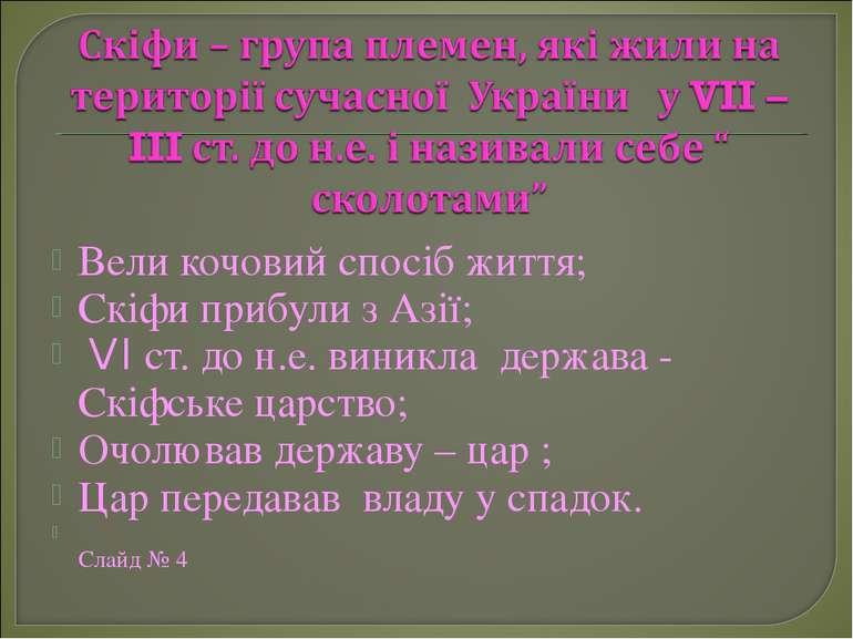 Вели кочовий спосіб життя; Скіфи прибули з Азії; VI ст. до н.е. виникла держа...