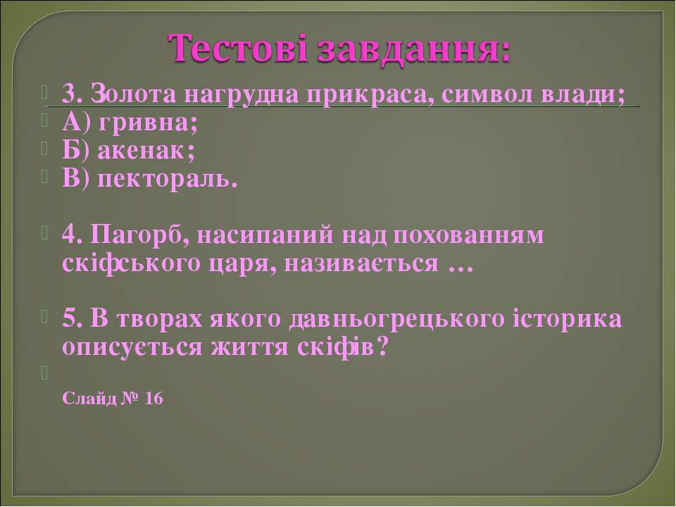 3. Золота нагрудна прикраса, символ влади; А) гривна; Б) акенак; В) пектораль...