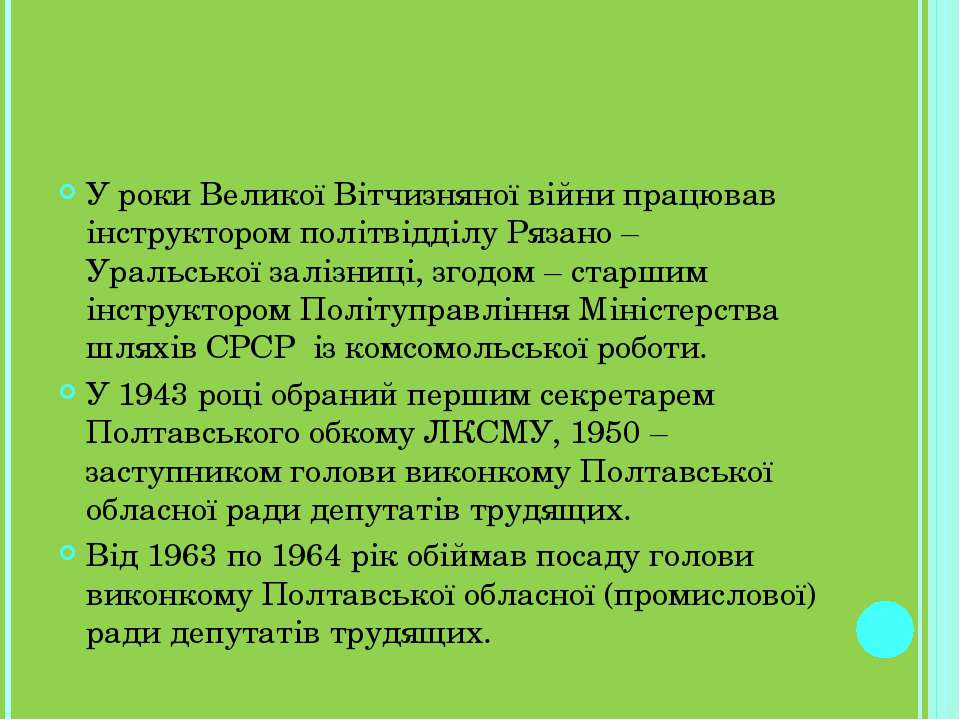У роки Великої Вітчизняної війни працював інструктором політвідділу Рязано – ...