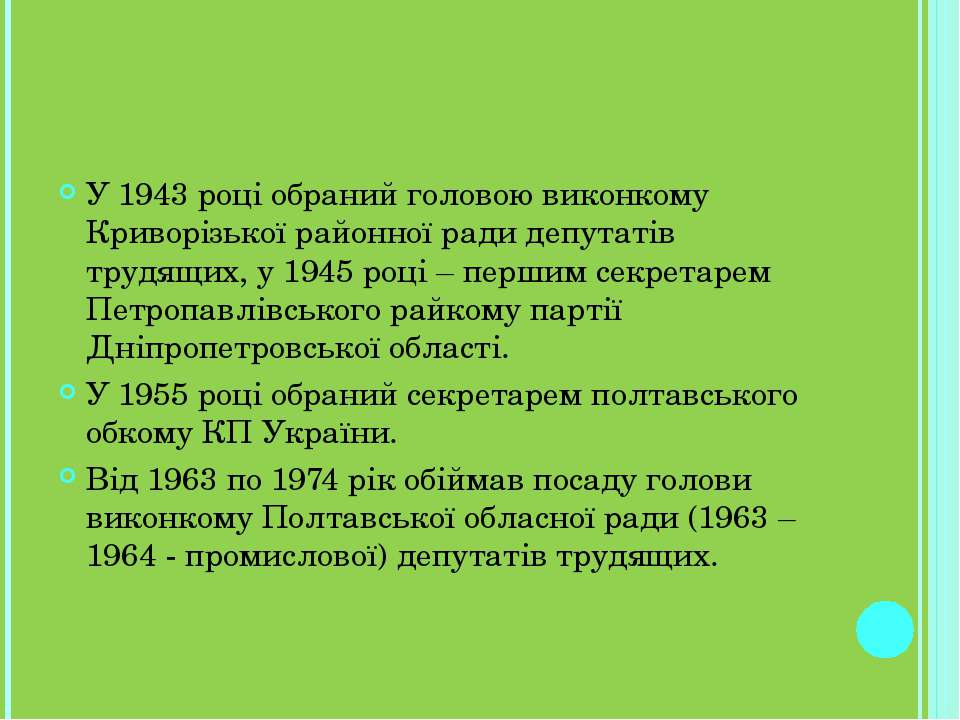 У 1943 році обраний головою виконкому Криворізької районної ради депутатів тр...