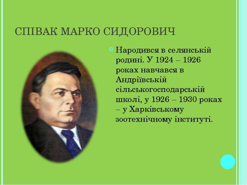 СПІВАК МАРКО СИДОРОВИЧ Народився в селянській родині. У 1924 – 1926 роках нав...