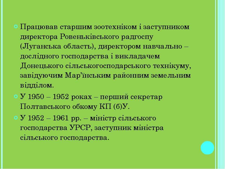 Працював старшим зоотехніком і заступником директора Ровеньківського радгоспу...