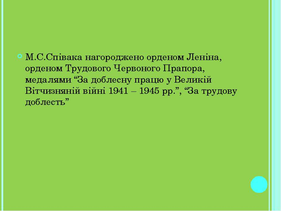М.С.Співака нагороджено орденом Леніна, орденом Трудового Червоного Прапора, ...