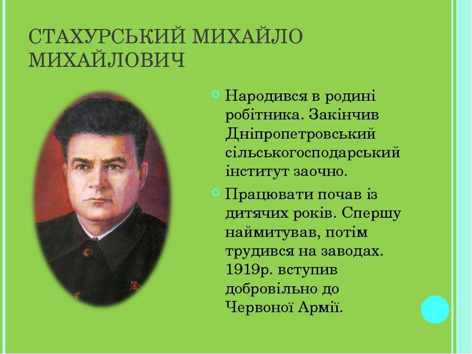 СТАХУРСЬКИЙ МИХАЙЛО МИХАЙЛОВИЧ Народився в родині робітника. Закінчив Дніпроп...