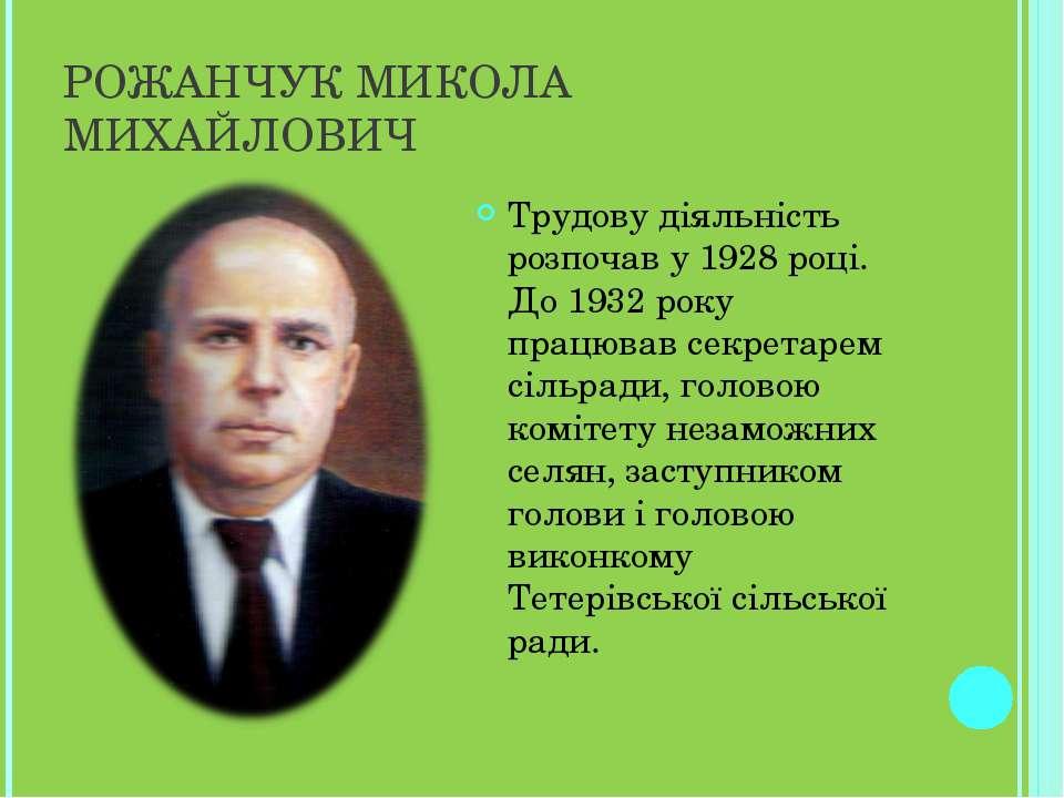 РОЖАНЧУК МИКОЛА МИХАЙЛОВИЧ Трудову діяльність розпочав у 1928 році. До 1932 р...