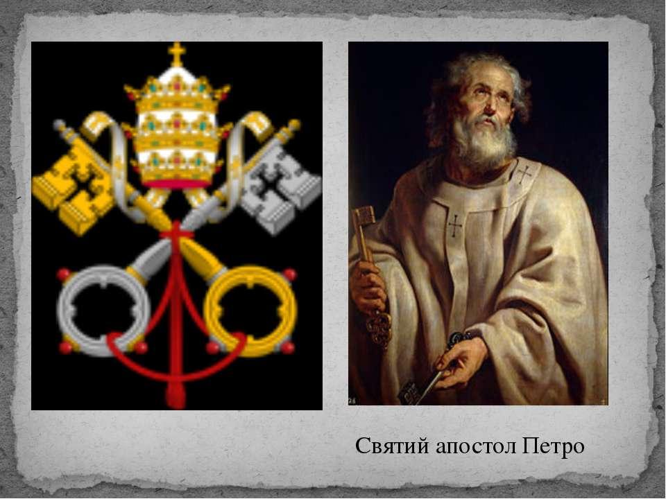 Роздивіться символіку папства. Спробуйте пояснити окремі елементи герба. Знай...