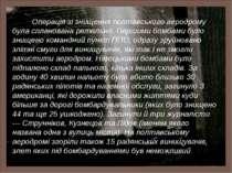 Операція зі знищення полтавського аеродрому була спланована ретельно. Першими...
