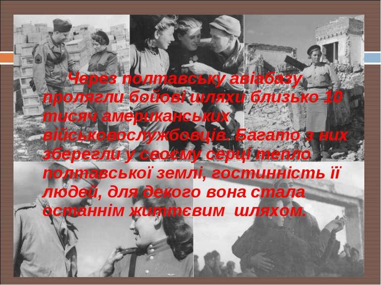 Через полтавську авіабазу пролягли бойові шляхи близько 10 тисяч американськи...