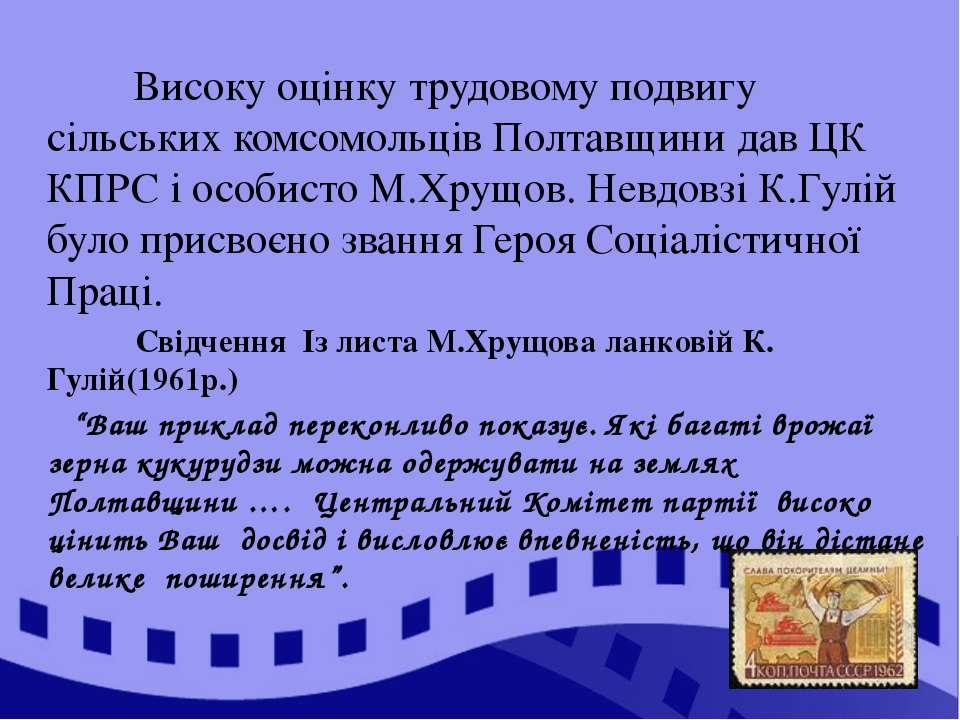 Високу оцінку трудовому подвигу сільських комсомольців Полтавщини дав ЦК КПРС...
