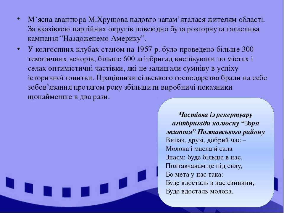М'ясна авантюра М.Хрущова надовго запам'яталася жителям області. За вказівкою...