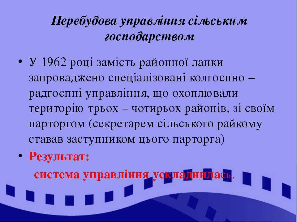 Перебудова управління сільським господарством У 1962 році замість районної ла...
