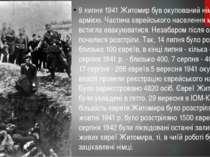 9 липня 1941 Житомир був окупований німецькою армією. Частина єврейського нас...