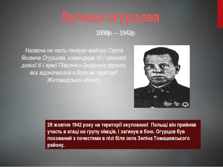 Вулиця огурцова Названа на честь генерал-майора Сергія Яковича Огурцова, кома...
