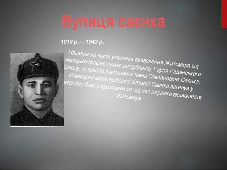 Названа на честь учасника визволення Житомира від німецько-фашистських загарб...