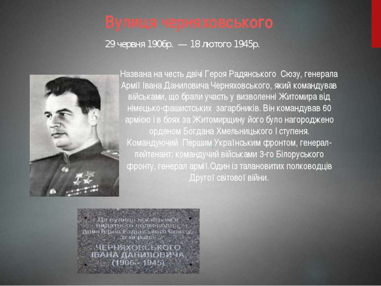 Вулиця черняховського Названа на честь двічі Героя Радянського Сюзу, генерала...