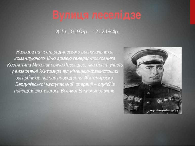 Вулиця леселідзе Названа на честь радянського воєначальника, командуючого 18-...