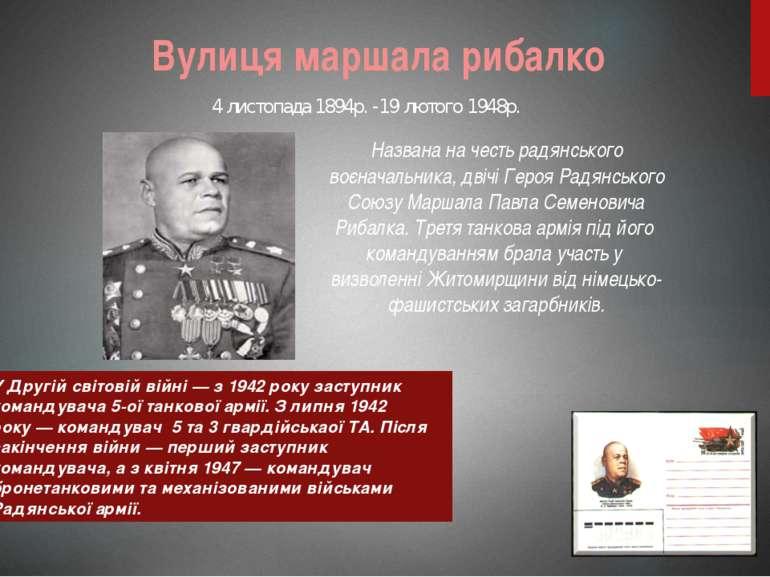 Названа на честь радянського воєначальника, двічі Героя Радянського Союзу Мар...