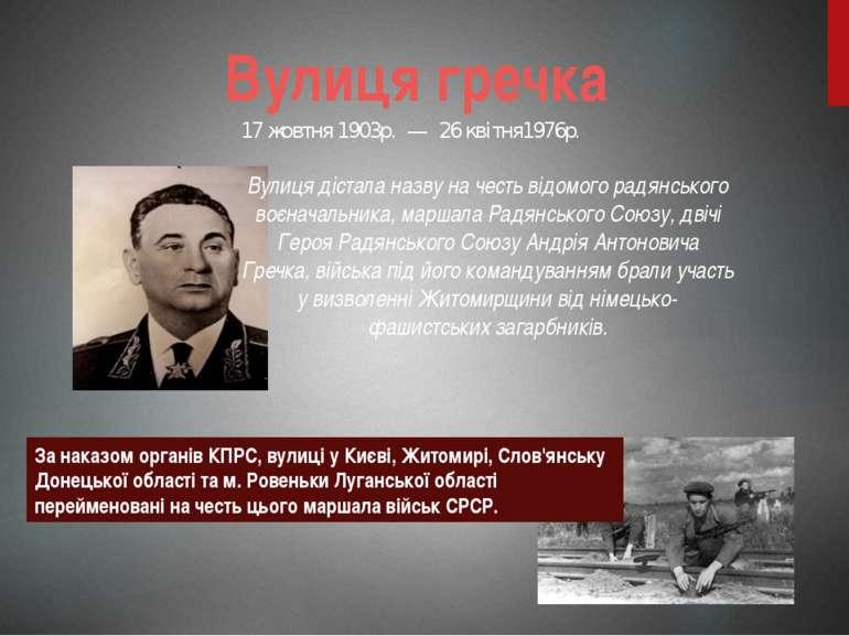 Вулиця гречка Вулиця дістала назву на честь відомого радянського воєначальник...