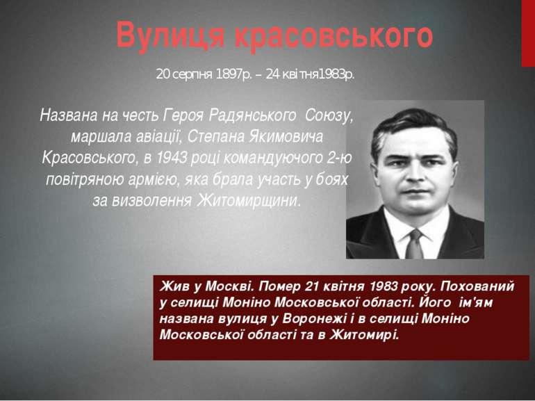 Вулиця красовського Названа на честь Героя Радянського Союзу, маршала авіації...