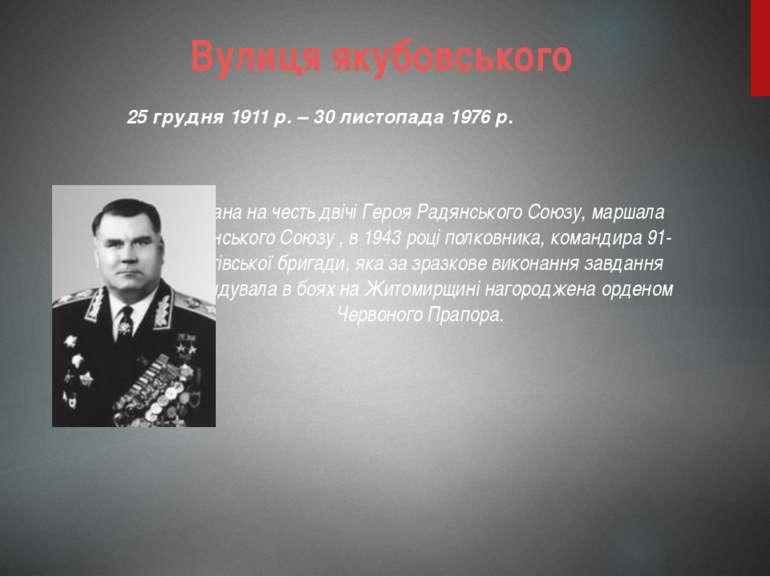 Вулиця якубовського Названа на честь двічі Героя Радянського Союзу, маршала Р...