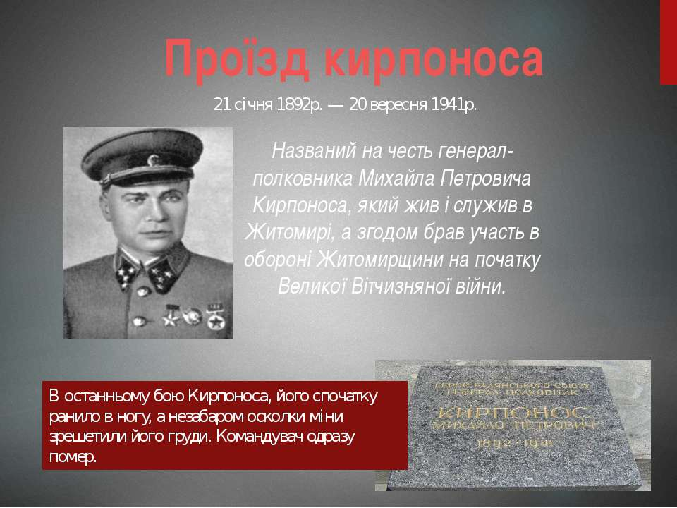 Проїзд кирпоноса Названий на честь генерал-полковника Михайла Петровича Кирпо...