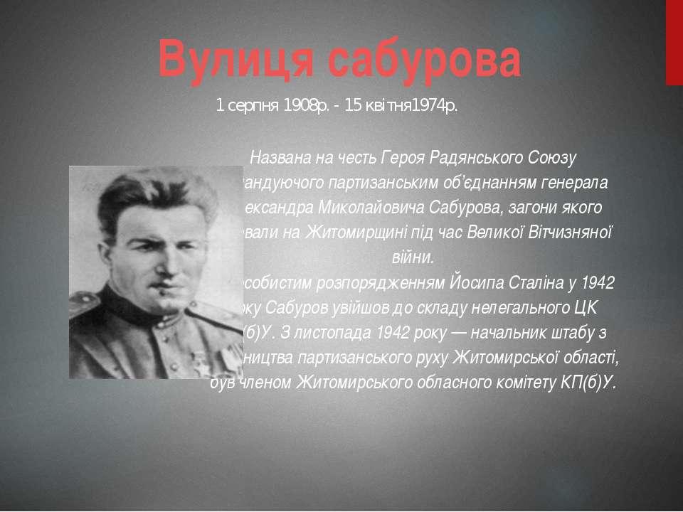 Названа на честь Героя Радянського Союзу командуючого партизанським об'єднанн...