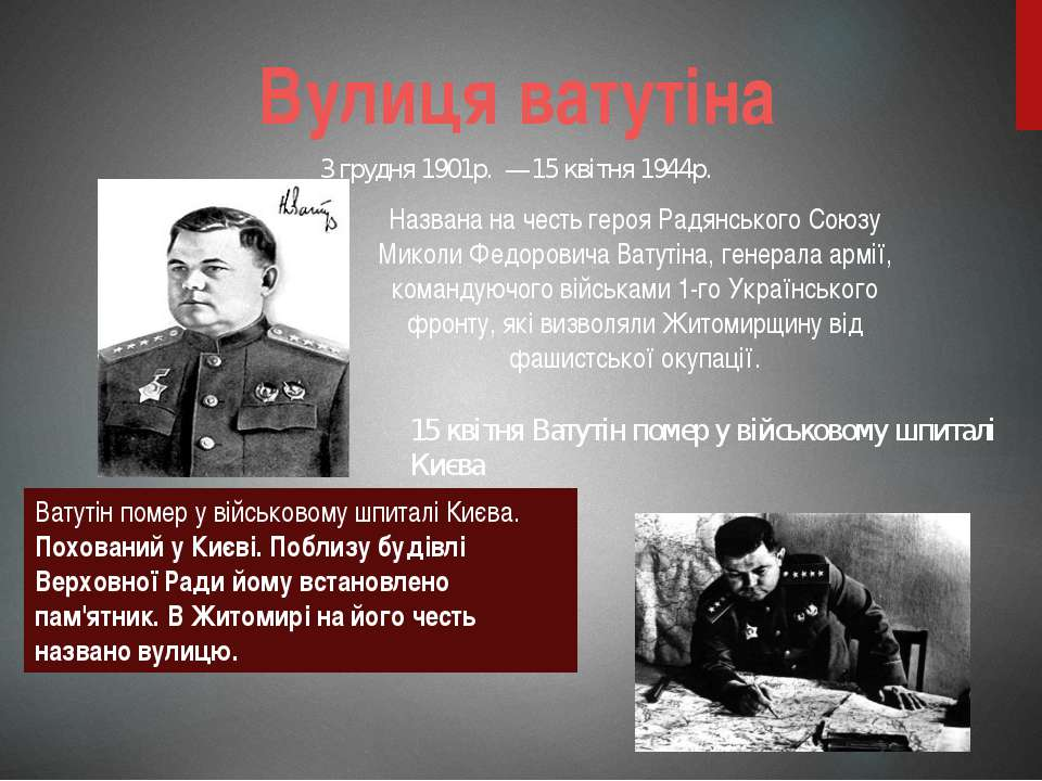 Названа на честь героя Радянського Союзу Миколи Федоровича Ватутіна, генерала...