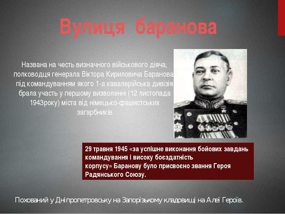 Названа на честь визначного військового діяча, полководця генерала Віктора Ки...