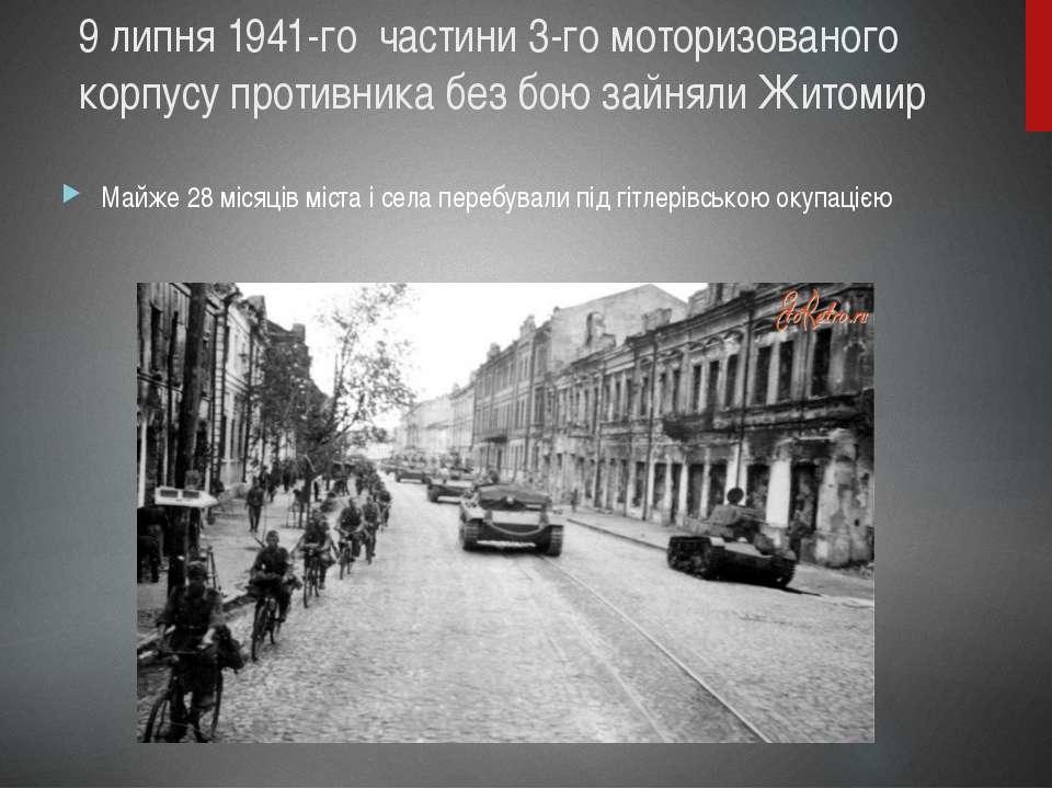 9 липня 1941-го частини 3-го моторизованого корпусу противника без бою зайнял...