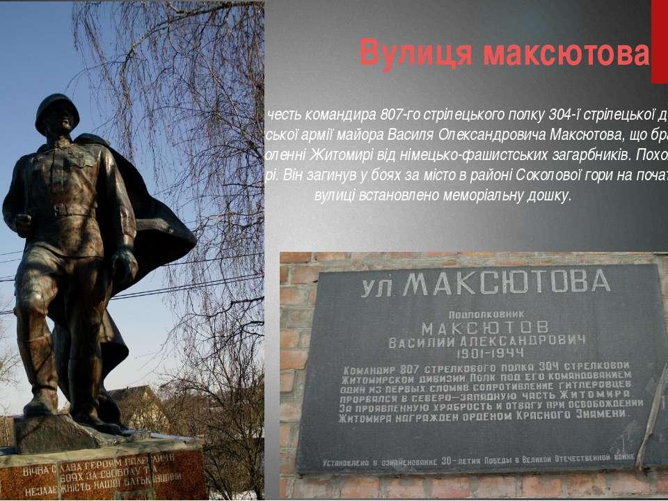Вулиця максютова Названа на честь командира 807-го стрілецького полку 304-ї с...