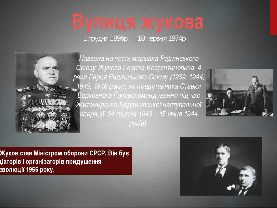 Вулиця жукова Названа на честь маршала Радянського Союзу Жукова Георгія Костя...