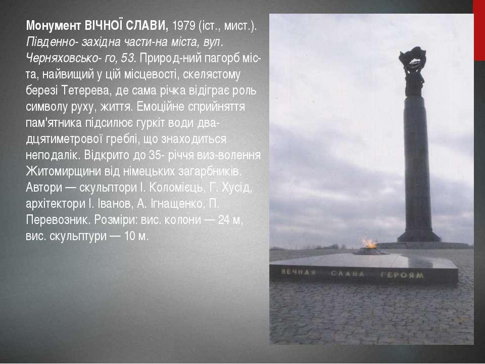 Монумент ВІЧНОЇ СЛАВИ, 1979 (іст., мист.). Південно- західна части на міста, ...