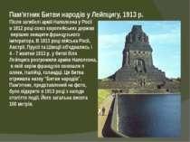 Пам'ятник Битви народів у Лейпцигу, 1913 р. Після загибелі армії Наполеона у ...