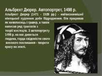 Альбрехт Дюрер. Автопортрет, 1498 р. Альбрехт Дюрер (1471 - 1528 рр.) - найви...