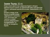 Замок Тауер, 11 ст. Попри 2 тисячі років історії, найдавніша будівля в Лондон...