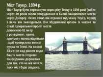 Міст Тауер, 1894 р. Міст Тауер було перекинуто через ріку Темзу в 1894 році (...
