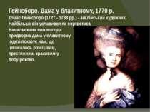 Гейнсборо. Дама у блакитному, 1770 р. Томас Гейнсборо (1727 - 1788 рр.) - анг...