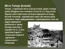 Місто Толедо (Іспанія) Толедо - старовинне місто в центрі Іспанії, давня стол...