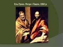 Ель Греко. Петро і Павло, 1592 р. ======