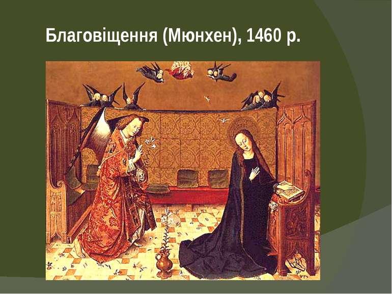 Благовіщення (Мюнхен), 1460 р.