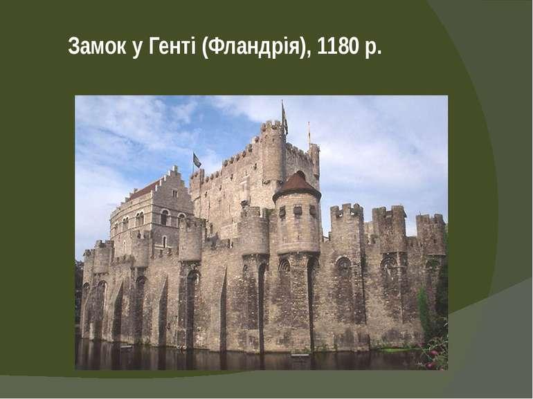 Замок у Генті (Фландрія), 1180 р.