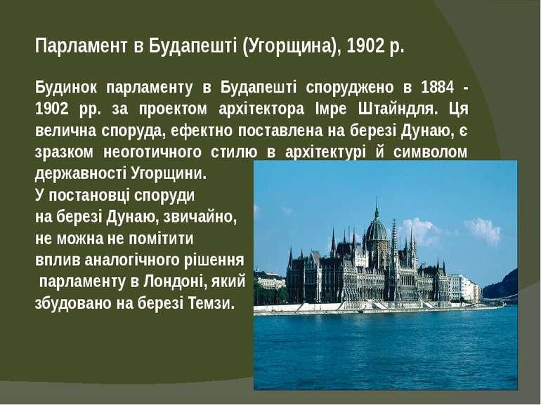 Парламент в Будапешті (Угорщина), 1902 р. Будинок парламенту в Будапешті спор...