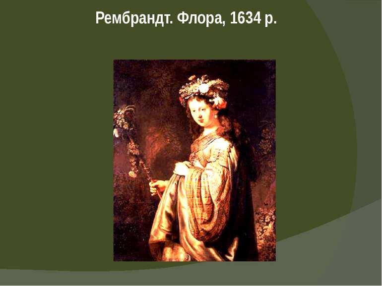 Рембрандт. Флора, 1634 р.