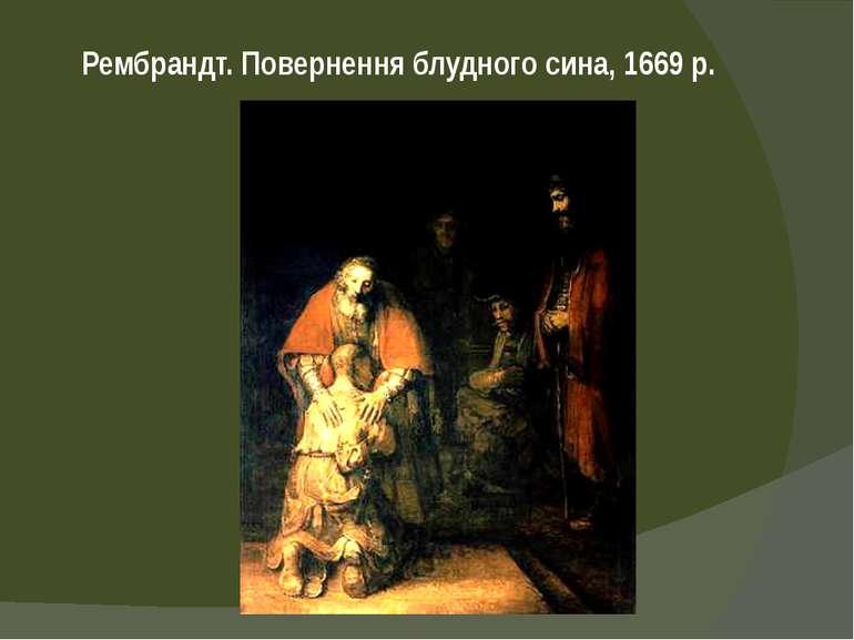 Рембрандт. Повернення блудного сина, 1669 р.