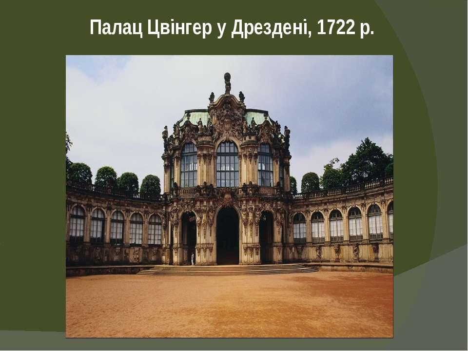 Палац Цвінгер у Дрездені, 1722 р.